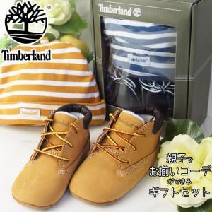 ティンバーランド Timberland クリブ ブーティー&ハット ブーツ ベビー 男の子 女の子 子供靴 TB09589R TB0A1LU3 インファント ファーストシューズ 帽子 smw