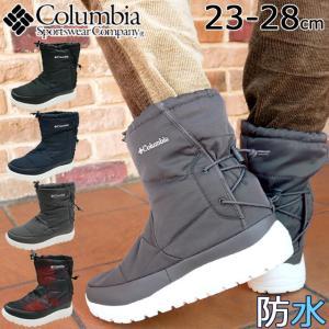 コロンビア Columbia スピンリール ブーツ ウォータープルーフ オムニヒート  YU0276...