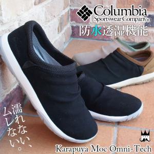 コロンビア Columbia カラプヤ モック オムニ-テック メンズ スリッポン YU3940 Karapuya Moc Omni-Tech 防水 010 ブラック 365 セージ 464|smw
