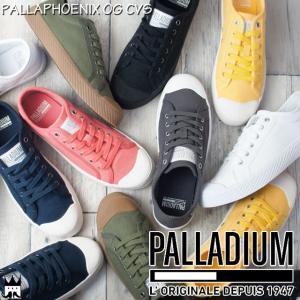 パラディウム PALLADIUM パラフェニックス OG CVS メンズ レディース スニーカー 75733 PALLAPHOENIX ローカット 037 ブラック 958 ホワイト 021 アスファルト|smw