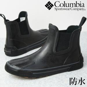 コロンビア Columbia グッドライフ チェルシー WP メンズ レインブーツ BM5994 010 ブラック サイドゴアブーツ ショートブーツ 防水 長靴 smw