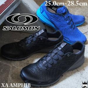 サロモン SALOMON ランニングシューズ メンズ XA AMPHIB スニーカー ウォーターシューズ ブラック ブルー 401554 402413|smw
