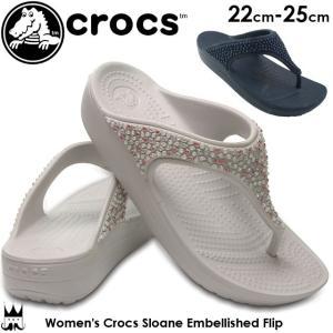 クロックス crocs レディース サンダル 204181 スローン エンベリッシュド フリップ トングサンダル ウェッジサンダル 4AD ネイビー 101 パールホワイト|smw