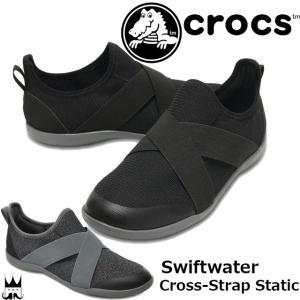 クロックス crocs レディース スリッポン 204887 スウィフトウォーター クロスストラップ スタティック コンフォートシューズ 001 ブラック 0DA スレイトグレー|smw