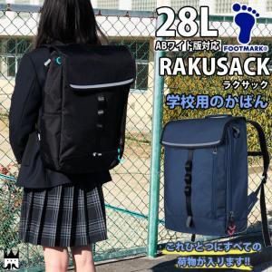 フットマーク FOOTMARK 男の子 女の子 バッグ 101380 28L RAKUSACK ラクサック 中学生 高校生 中高生 通学バッグ スクールバッグ リュックサック|smw