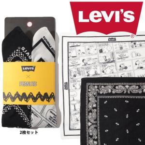 LEVI'S リーバイス バンダナ ハンカチ メンズ レディース 337457-0030 スヌーピー チャーリー・ブラウン ルーシー ペパーミント・パティ― ピーナッツ|smw