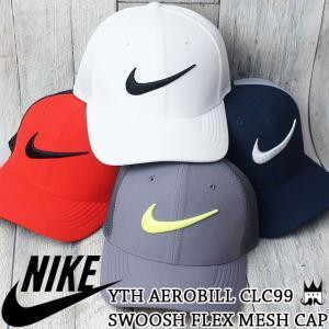 ナイキ NIKE 男女兼用 男の子 女の子 キッズ ジュニア 帽子 849531 エアロビル CLC99 スウッシュフレックス メッシュ キャップバックキャップ 野球帽 smw