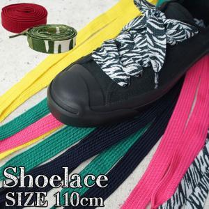 Y.H.T ファットLACE 110cm 靴紐 くつひも 靴ヒモ シューレース FAT SHOE LACES 太幅 幅広|smw
