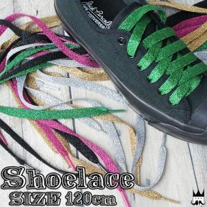 Y.H.T ラメLACE 120cm 靴紐 くつひも 靴ヒモ シューレース LAME SHOE LACES キラキラ|smw