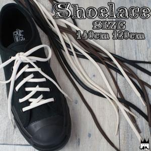 Y.H.T ロービキオーバルLACE 120cm 140cm 靴紐 くつひも 靴ヒモ シューレース OVAL SHOE LACES|smw