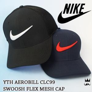 ナイキ NIKE 帽子 男女兼用 男の子 女の子 キッズ ジュニア 849531 エアロビル CLC99 スウッシュフレックス メッシュ キャップ 野球帽|smw