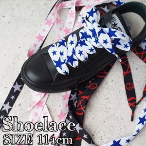 Y.H.T ファットLACE スター 114cm 靴紐 くつひも 靴ヒモ シューレース FAT SHOE LACES STAR 太幅 幅広|smw