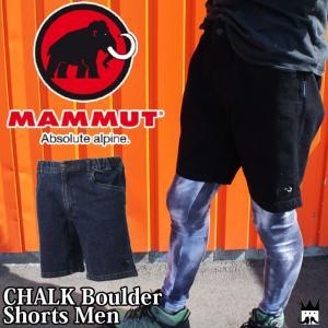 マムート MAMMUT メンズ ショートパンツ 1023-00080 チョークボルダーショーツ ハーフパンツ ハーパン ウェア クライミング パンツ ストレッチ|smw