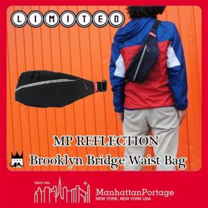 マンハッタンポーテージ Manhattan Portage メンズ レディース バッグ MP1100-MPR リフレクション ブルックリン ブリッジ ウエストバッグ ウエストポーチ|smw