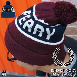 フレッドペリー FRED PERRY メンズ レディース アパレル C2105 スキービーニー ニット帽 ニットキャップ 帽子 ウール100% 月桂樹 ローレル|smw