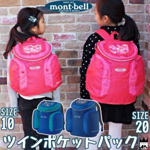 モンベル mont-bell 男の子 女の子 キッズ ジュニア 1123946 ツインポケットパック 20 デイバッグ 20L アウトドア キャンプ お散歩 お出かけ 遠足|smw