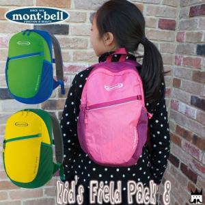 モンベル mont-bell 男の子 女の子 キッズ ジュニア 1123951 キッズフィールドパック 8 デイバッグ 8L アウトドア キャンプ お散歩 お出かけ 遠足|smw