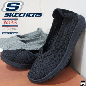 スケッチャーズ SKECHERS ボブス BOBS レディース フラットシューズ 31860 メモリーフォーム MEMORY FORAM 編み込み メッシュ ウォーキング スリッポン 黒|smw
