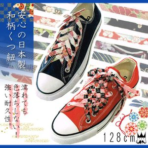 COCOLUCK JAPAN ココラック ジャパン シューレース 128cm モダン 着物 アクセサリー 靴紐 和風 和柄 ちりめん 日本製 メイドインジャパン お土産 ギフト|smw