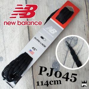 ニューバランス new balance SURE-LACE シュアレース シューレース PJ045 波形加工 紐 114cm|smw