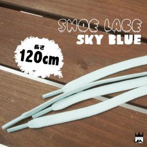 SHOE LACES スカイブルー 120cm シューレース 紐靴 スニーカー 平紐|smw