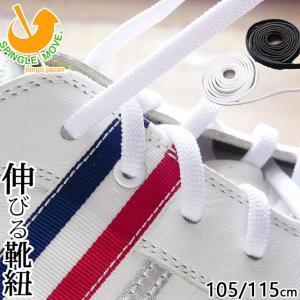 スピングルムーブ SPINGLE MOVE メンズ シューレース SPL-506 靴紐 ヒモ ゴム紐 伸縮性 105cm 115cm SPINGLE公式シューレース スニーカー フラット 平紐 幅:6mm|smw