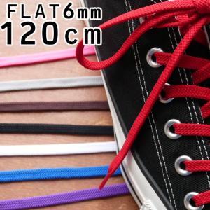 Y.H.T 6mmLACE 靴紐 120cm シューレース くつひも 靴ヒモ スニーカー|smw
