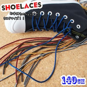 Y.H.T LACE 靴紐 140cm シューレース くつひも 靴ヒモ スニーカー|smw