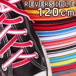 Y.H.T リバーシブルLACE 靴紐 120cm シューレース くつひも 靴ヒモ スニーカー|smw
