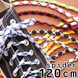 Y.H.T シューレース 靴紐 スパイダーLACE 120cm くつひも 靴ヒモ スニーカー|smw