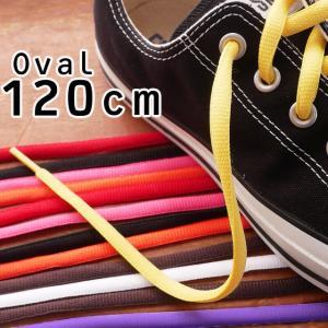 Y.H.T シューレース 120cm オーバルLACE 靴紐 くつひも 靴ヒモ スニーカー 黒 ブラック 白 ホワイト 赤 レッド|smw