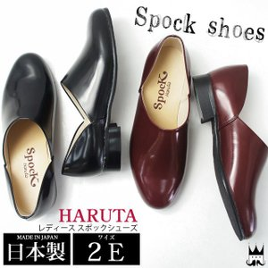 ハルタ HARUTAレディース スポックシューズ 本革 レザー 150 ワイズ2E ドクターシューズ 日本製 メイドインジャパン