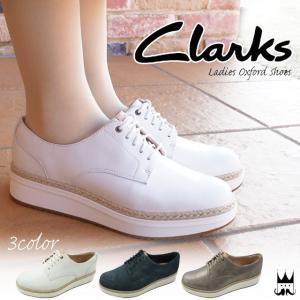クラークス Clarks レディース オックスフォードシューズ 本革 207G ジュート レースアップ メタリック 白 ホワイト ネイビー smw