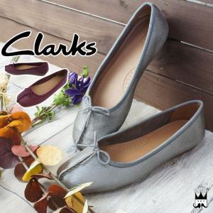 クラークス Clarks レディース フラットシューズ 213F Freckle Ice フレックルアイス バレエシューズ リボン ぺたんこ パンプス 歩きやすい