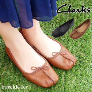 クラークス Clarks レディース 213F Freckle Ice フレックルアイス フラットシューズ リボン ぺたんこ パンプス バレエシューズ  TAN B