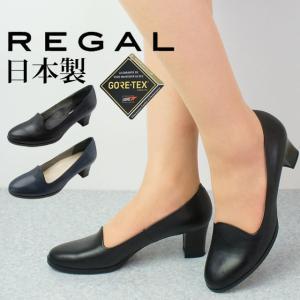 リーガル REGAL パンプス ゴアテックス 防水 レディース F10J 本革 日本製 黒 ブラック ネイビー 太ヒール チャンキーヒール フォーマルパンプス|smw