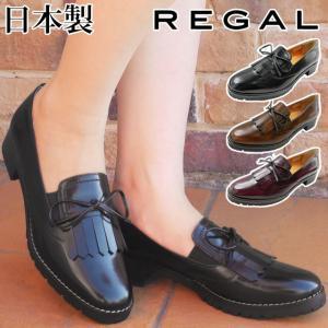 リーガル REGAL ローファー 革靴 レザー レディース F51K キルト リボン 日本製 チャンキーヒール 太ヒール 黒 ブラック ブラウン ワイン|smw