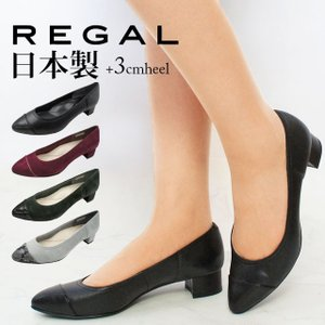 リーガル REGAL ローヒール パンプス 本革 レディース F53K チャンキーヒール 太ヒール 日本製 黒 ブラック ボルドー ダークグリーン ライトグレー|smw