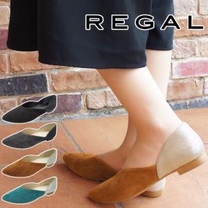 リーガル REGAL レディース フラットシューズ 本革 レザー F76K ぺたんこ靴 ポインテッドトゥ スエード 黒 ブラック ブラウン グレー ターコイズ ラメ|smw