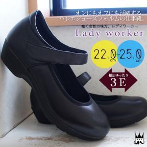 レディワーカー Lady Worker レディース 立ち仕事 パンプス 疲れない LO-15580 ワイズ3E ストラップ リクルート ローヒール ブラック 仕事 オフィス 就活 smw