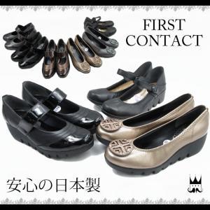 FIRST CONTACT ファーストコンタクト 靴 39001・39011・39056 ウエッジヒールパンプス ウェッジ 仕事 痛くない ラウンドトゥ  消臭 制菌  約5cmヒール
