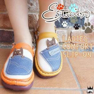 エスタシオン Estacion レディース スリッポン 革靴 レザー TGE301 コンフォート オレンジ イエロー カーキ ブルー 靴|smw