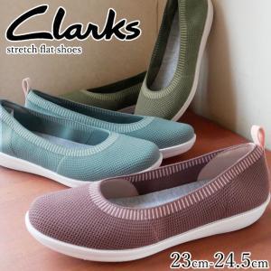 クラークス Clarks フラットシューズ レディース 441G ぺたんこ靴 歩きやすい 痛くない バレエシューズ ブルー オリーブ パープル|smw