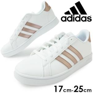 アディダス adidas グランドコート K  EF0101 女の子 子供靴 キッズ ジュニア ロー...