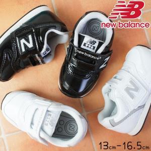 ニューバランス new balance スニーカー キッズ ベビー IV996 ファーストシューズ ベビーシューズ 黒 白 ブラック ホワイト フォーマル|smw