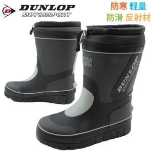 ダンロップ DUNLOP  BG322 メンズ ドルマン レインブーツ 長靴 ■商品説明 グレー  ...