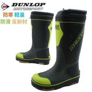 ダンロップ DUNLOP  BG324 メンズ ドルマン レインブーツ 長靴 ■商品説明 ライム  ...