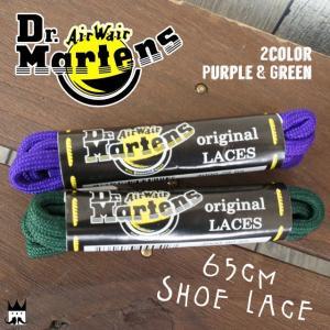 ドクターマーチン Dr.Martens original LACES オリジナル シューレース 65cm 丸紐 靴ひも グリーン パープル|smw