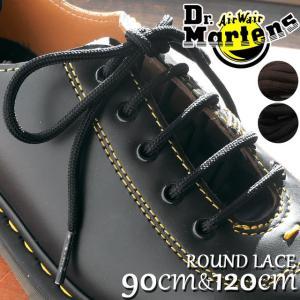 ドクターマーチン Dr.Martens 90cm 120cm ROUND LACE 丸紐 シューレース|smw