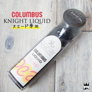 コロンブス columbus KNIGHT LIQUID ナイトリキッド 起毛革専用靴クリーム スエード ベロアヌバック 柔軟クリーム|smw
